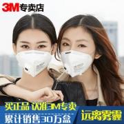 3M KN95防尘pm2.5防雾霾透气口罩3只装 券后6.8元包邮¥7