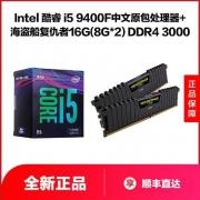 Intel 英特尔 酷睿 i5-9400F/i5-9600KF CPU处理器 + 海盗船 LPX 16GB(8GBx2) DDR4 3000 内存条