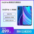 realme X 青春版 智能手机 4GB+64GB799元