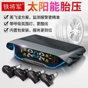 steel mate 铁将军 E3彩屏 内置胎压监测 179元¥179