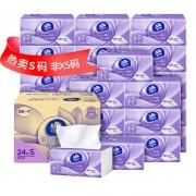 维达棉韧立体美抽纸3层108抽24包抽纸整箱 *4件 137.46元(合34.37元/件)¥60