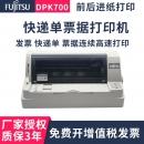 FUJITSU 富士通 DPK700 针式打印机 1439元包邮¥1439