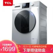 10日0点、京东PLUS会员: TCL XQG85-F14303HBDP 8.5公斤 变频洗烘一体机