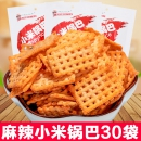 周万章 小米锅巴 70g*30袋 29.8元包邮(需用券)¥30