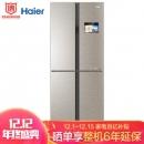 限地区、历史低价: Haier 海尔 BCD-550WDIDU1 十字对开门冰洗 550升6487.3元包邮