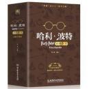 《哈利·波特百科全书》纪念珍藏版49元包邮(需用券)