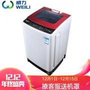 WEILI 威力 XQB80-8029A 8公斤 全自动波轮洗衣机638.4元包邮(需用券)