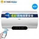海尔(Haier) EC6002-V5 电热水器 60升 1199元¥1549