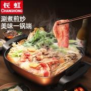 CHANGHONG 长虹 HG236 电热火锅 5L 59元包邮(需用券)¥59