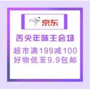 促销活动:京东年货节 舌尖年味 主会场