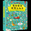 《儿童英语单词情景认知书》英语启蒙教材 券后24.8元包邮¥25