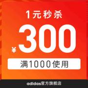 6日10点: 天猫adidas官方旗舰店