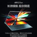 ASUS 华硕 灵耀X2 Duo 14英寸触控屏笔记本电脑( i7-10510U、16G、1TB、 MX250)定金后9999元包邮
