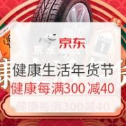 京东生活类产品、车品各种满减、各种优惠券