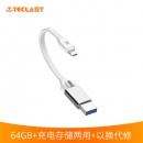 Teclast 台电 魔闪line 64G 苹果手机U盘139元包邮