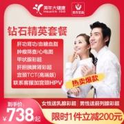 清华大学合作单位 美年大健康 中青年钻石精英套餐