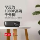 Plus会员:Anker 安克创新 NEBULA L2 1080P投影仪799元包邮