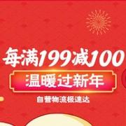春节不打样,自营物流极速达:苏宁易购 家纺年货节促销