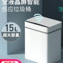 0.5s速开+5s缓降:鸥念 智能感应式垃圾桶 15L 36.9元起包邮¥37