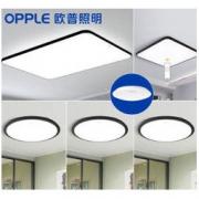 OPPLE 欧普照明 led吸顶灯套装 客厅灯 卧室灯x4