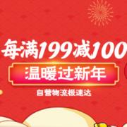 20日0点、促销活动:苏宁易购 家纺年货节 自营极速达