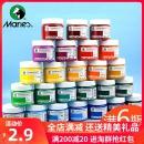 Marie's 马利 水粉画颜料 100ml 多色可选 1.9元包邮(需用券)¥2
