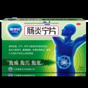 康恩贝 肠炎宁片中药24片 14.9元包邮¥15