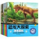 《恐龙大探索绘本》注音版 全6册9.9元包邮