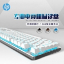 HP 惠普 GK100 机械键盘 104键128元包邮