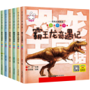 《恐龙王国童话正版》全6册 9.8元包邮(需用券)¥10