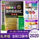 《2020新 图解速记 高中英语词汇 乱序版》  券后9.6元¥10