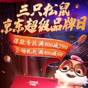全网第1坚果品牌必领券 京东 三只松鼠超级品牌日促销