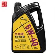 longrun 龙润润滑油 全合成机油 SN 5W-40 4L *3件 +凑单品
