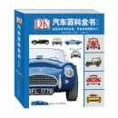 京东PLUS会员:《DK汽车百科全书》(精致版) 低至30元(需用券)¥30