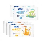 Dodie Air 柔 婴儿纸尿裤 M5片(日3片+夜2片) +凑单品 3.9元