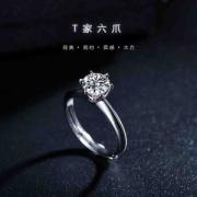 天使之约 比钻石更闪 莫桑石戒指 饰品 多款