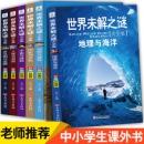 世界未解之谜大全集 青少年版全6册24.8元包邮