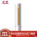 CHANGHONG 长虹 KFR-72LW/DAW1+A1 3匹 变频冷暖 圆柱式空调4138元包邮(需用券)