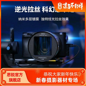 SIRUI 思锐 50mm F1.8 1.33X 微单变形镜头