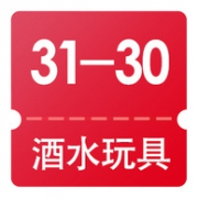 必领神券,京东超市年货节 酒水玩具品类可用