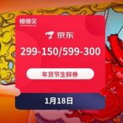 京东年货节 生鲜满299-150/599-300/999元打5折优惠券需求可领,限18日使用