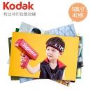 Kodak 柯达 照片冲印 柯达光面照片5英寸40张 9.9元(粉丝价)¥10