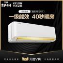 KELON 科龙 KFR-35GW/QQA1 1.5匹 变频冷暖 壁挂式空调1799元