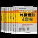 新书预售:《肖秀荣2021考研全家桶》全10册 145元(需用券)¥145
