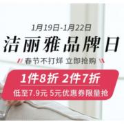 促销活动:苏宁易购 Grace洁丽雅品牌日促销