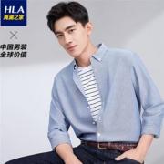 HLA海澜之家 HNEAD1Q002A 男士牛津纺休闲长袖衬衫
