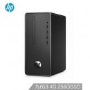 26日6点:HP 惠普 战66 台式主机(i3-9100、8GB、1TB) 2259元¥2259