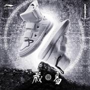 李宁(LI-NING) 溯·藏易 AGLN261 男/女款休闲运动鞋