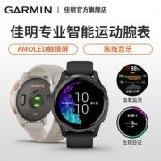 Garmin 佳明 Venu 智能跑步手表2880元