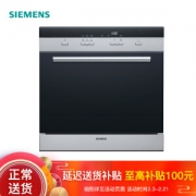 SIEMENS 西门子 SC73M612TI 洗碗机 8套